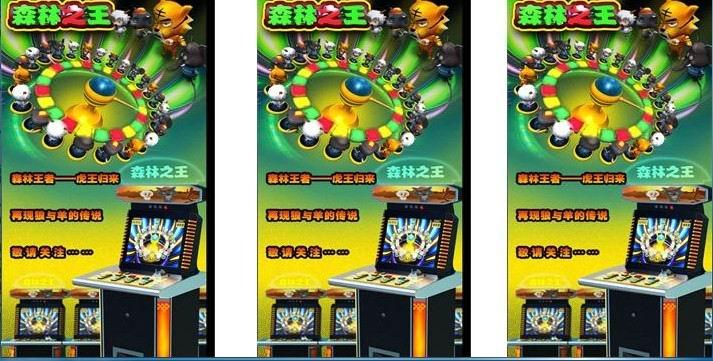上海微妙申元科技游戏机原装正版程序3d森林舞会圆盘游戏机