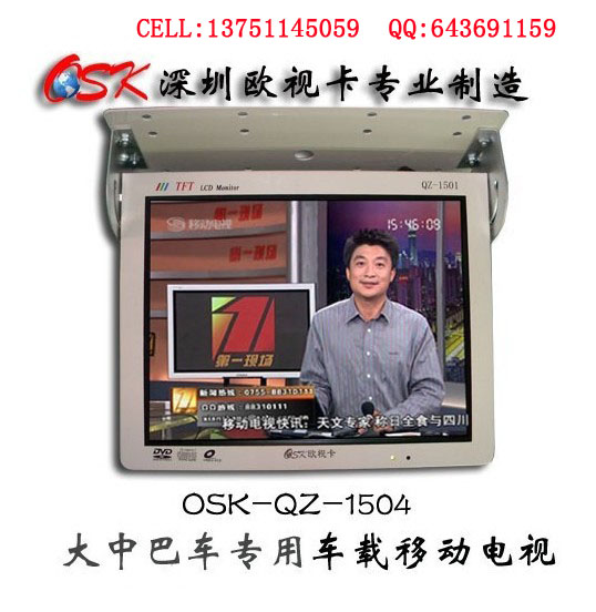 欧视卡品牌 原厂正品 15寸车载数字移动电视