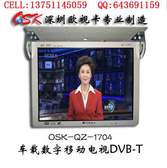 欧视卡品牌原厂正品 17寸数字移动电视