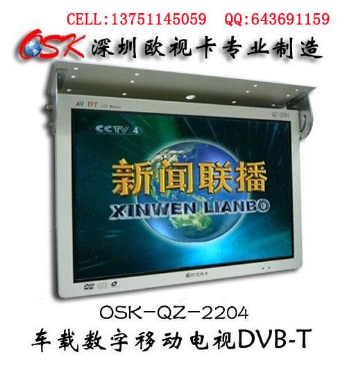 欧视卡品牌 原厂正品 19寸高清移动车载电视