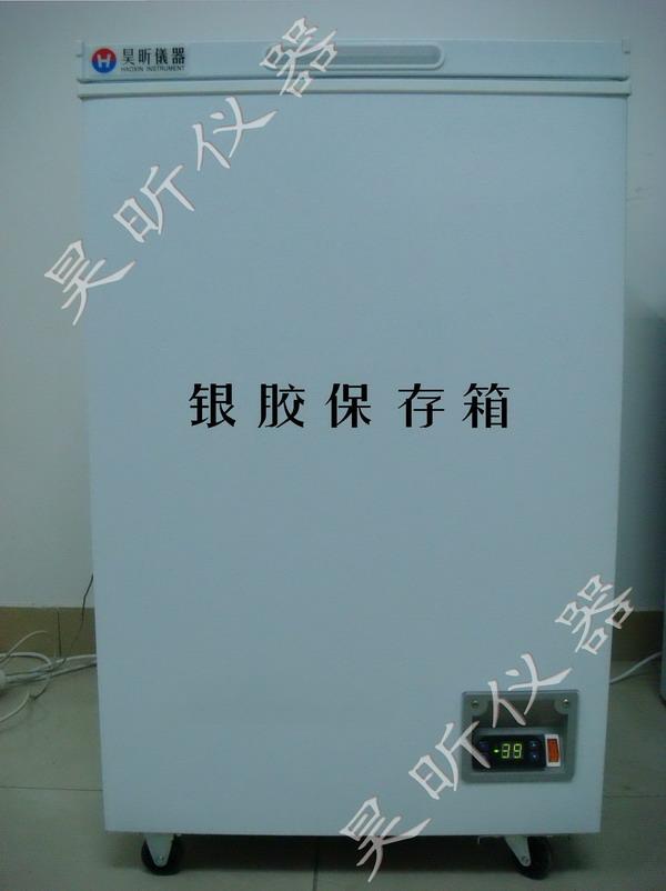 专业生产银胶保存冰箱银胶存放柜价格银浆保存冰箱