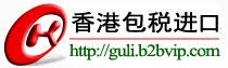 香港进口国际物流有限公司