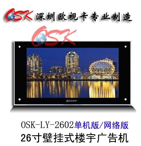 欧视卡品牌楼宇广告机欧视卡科技提供各种尺寸高清广告机