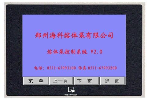 供应熔体泵_PLC控制系统