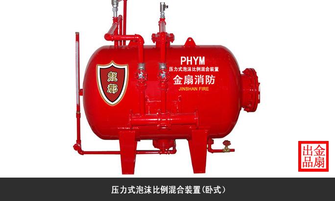 供应压力式泡沫比例混合装置(消防器材)泡沫罐