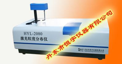 供应激光粒度仪