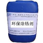 铝合金除锈剂 铝合金清洗剂 成都除锈剂 四川除锈剂