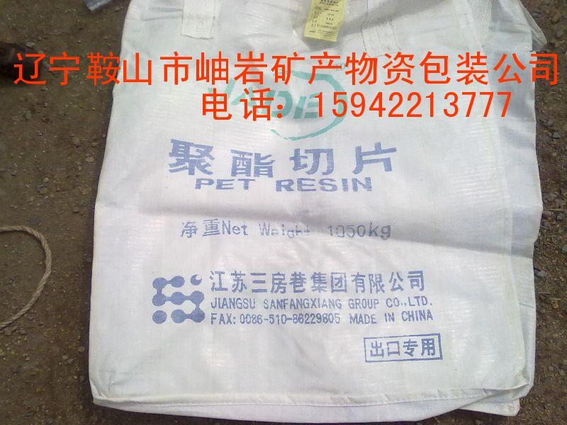 求购聚酯切片吨袋,聚酯切片外袋,聚酯切片旧吨袋,吨袋
