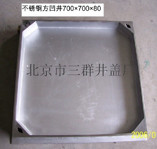 北京不锈钢隐形井盖,不锈钢井盖,不锈钢检查井盖