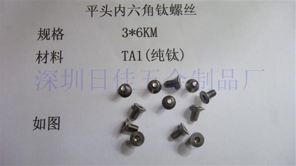 微型钛螺丝 纯钛螺丝 电镀钛螺丝