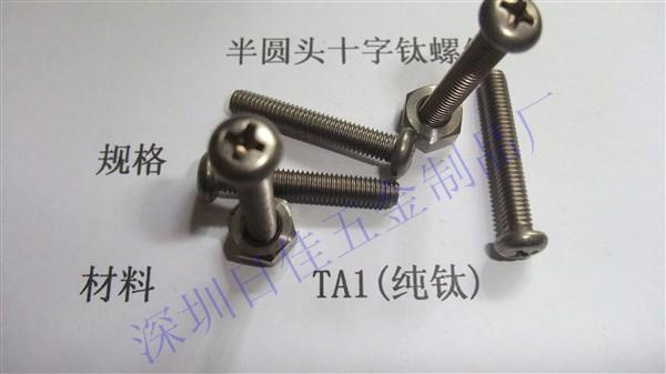 电镀螺丝  钛螺丝 钛螺丝