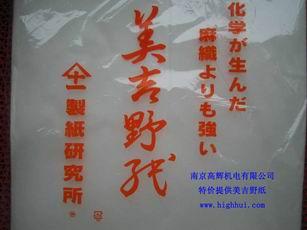 美吉野纸 日本大塚工业过滤纸