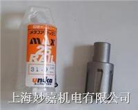 批发日本UNIKA钢轨钻头,铁轨钻头