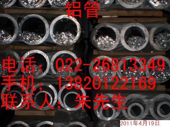 大口径铝管,6063方铝管,纯铝管022-26813349