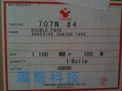 寺岗707N#4\寺冈707N#4胶带现货特价!