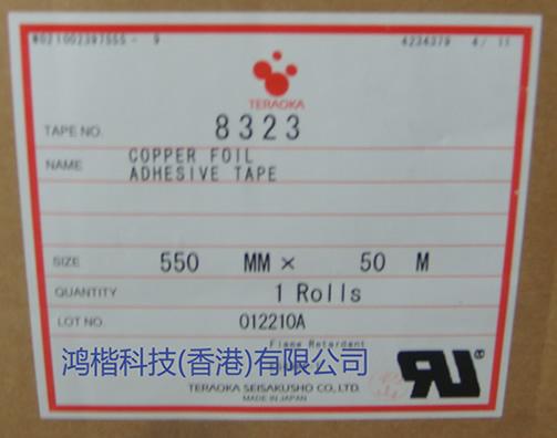 寺岗8323,寺冈8323胶带现货特价!