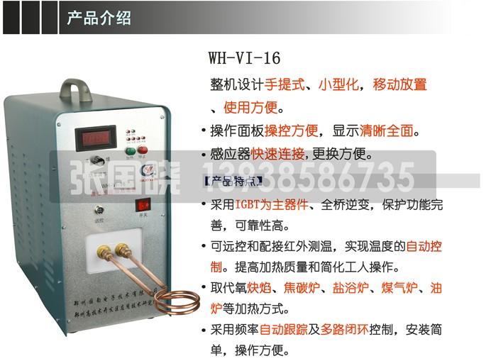 高频感应焊机www.hanjieshebei.org