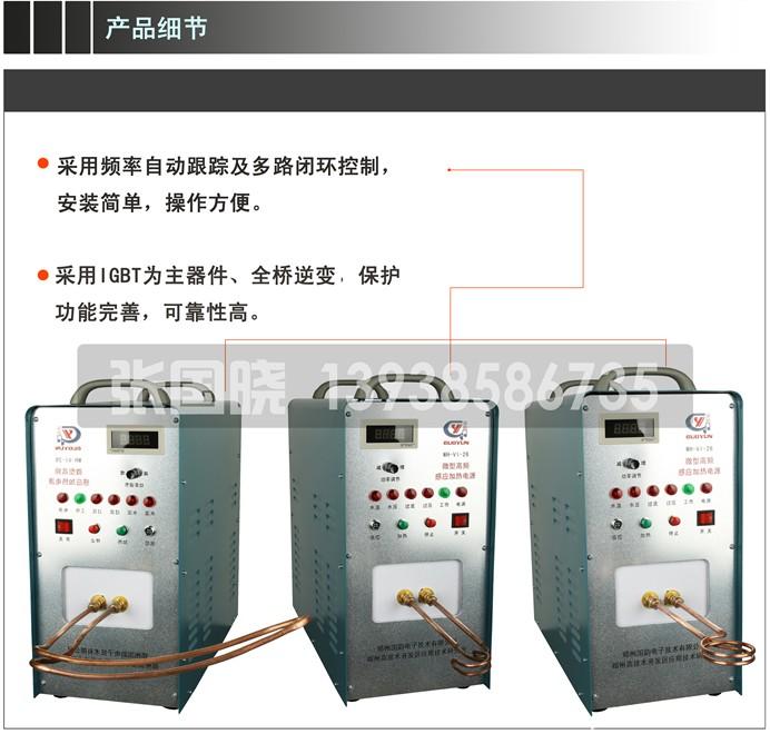 高频钎焊机用途、高频钎焊机厂家