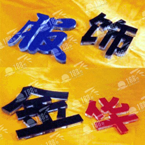佛山形象墙水晶字/发光水晶字
