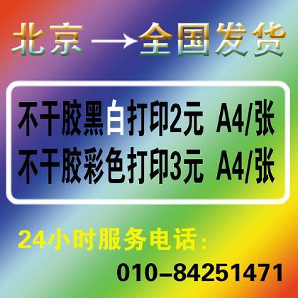 北京彩色不干胶不干胶印刷不干胶标签不干胶印刷厂
