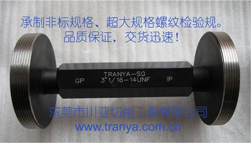 台湾TOSG螺纹塞规,牙规,东莞订做非标牙规,塞规供应
