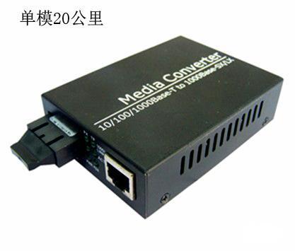 10/100/1000M光纤收发器,双纤,20KM