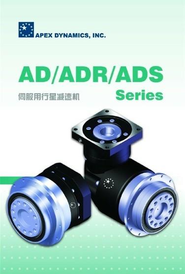 APEX减速机APEX伺服专用减速器ADS