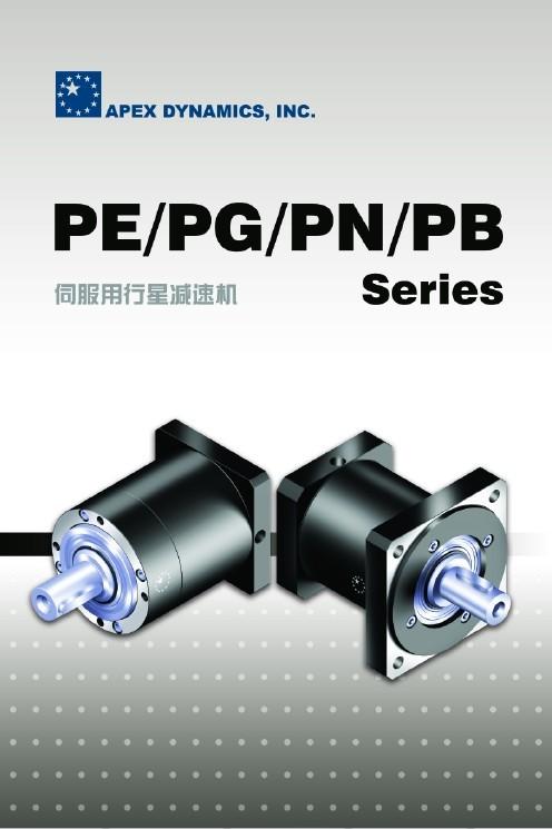 精锐APEX减速机APEX行星减速机PE