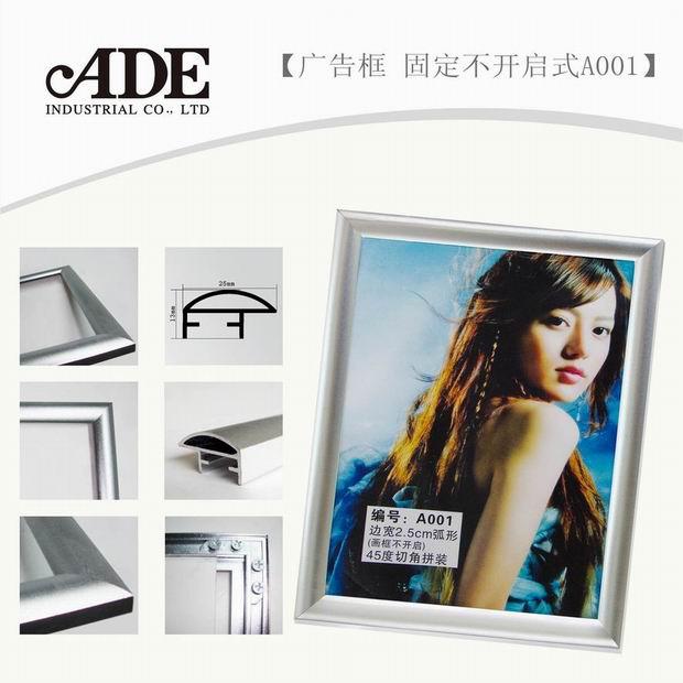 供应广州广告框A001广告画框