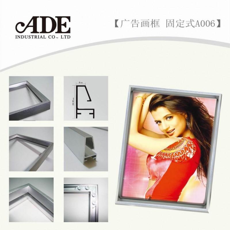 供应广州广告框A006广告画框