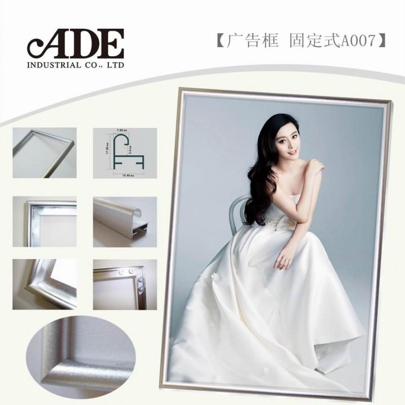 供应广州广告框A007广告画框