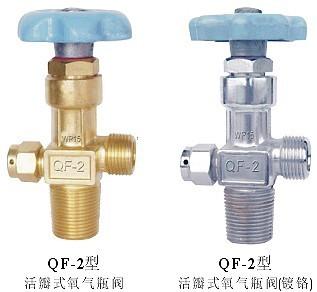 氧气瓶阀-铜直通截止阀-乙炔瓶阀-氢气瓶阀