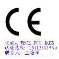 圳ROHS认证,欧洲CE认证,美国FCC认证