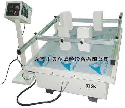 供应东莞贝尔BF-SV型模拟运输振动台