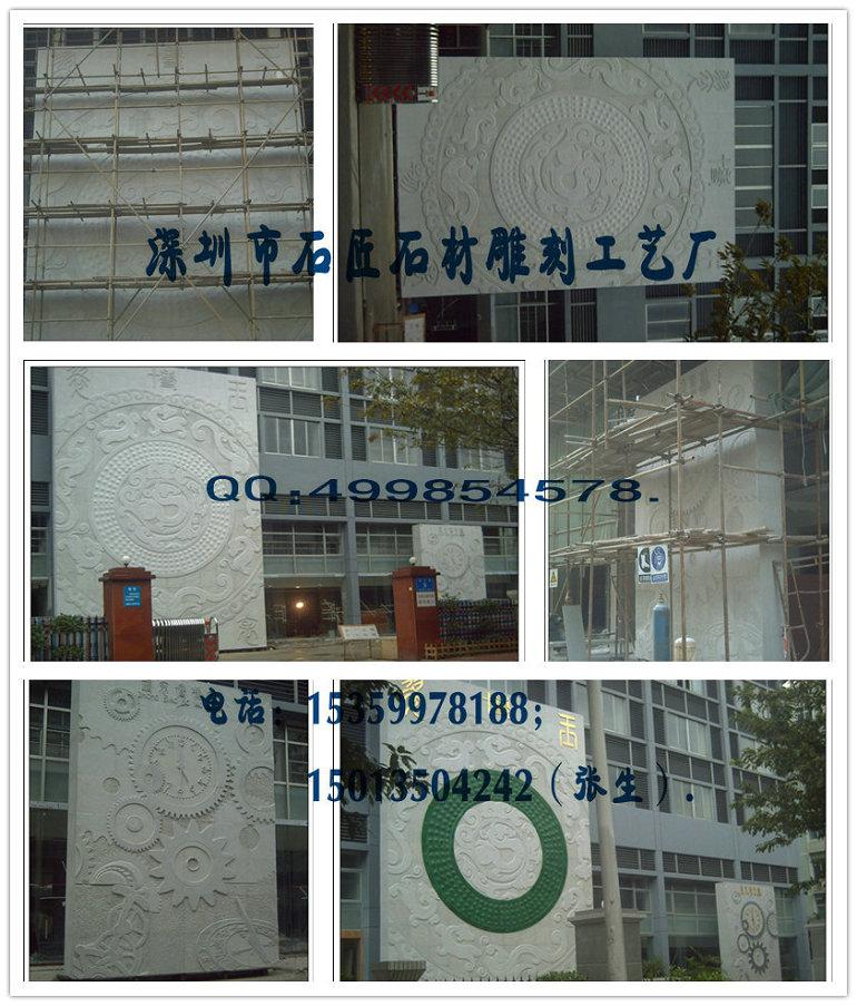 深圳宝安南山钟表翡翠博物馆主题浮雕景观文化雕塑