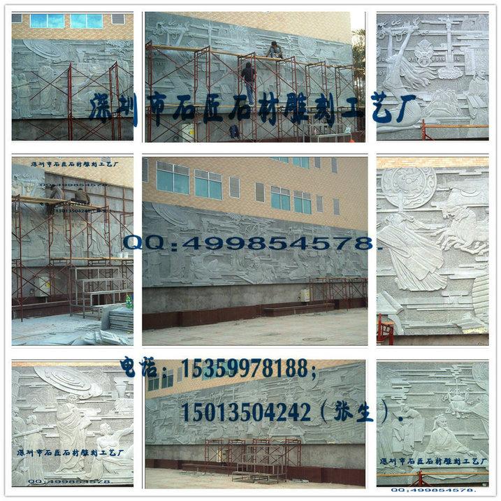 深圳南山实验小学壁画浮雕校园浮雕石材雕塑