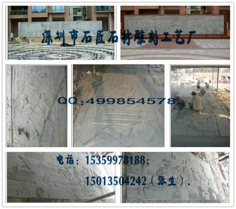 深圳宝安沙井蚝三村文化广场浮雕壁画雕塑