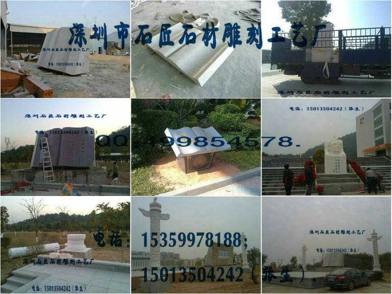 广东中山云衢中学校园石材雕塑碑记