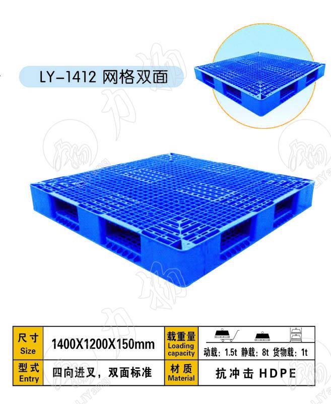 双面网格1412重型塑料托盘---厂家直销塑料托盘,