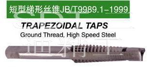 Tr16X4梯形螺纹丝锥
