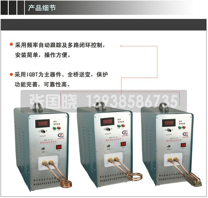 高频焊机——20年专业品质