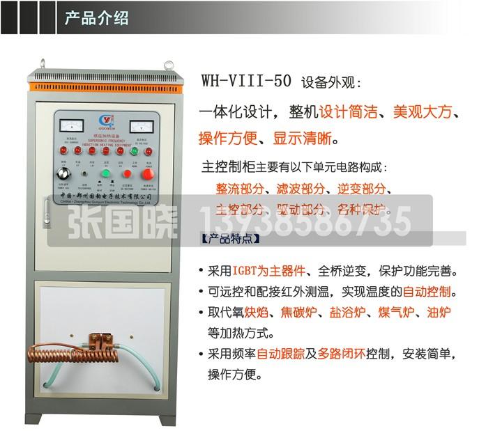 高频钎焊机应用、高频钎焊机优点