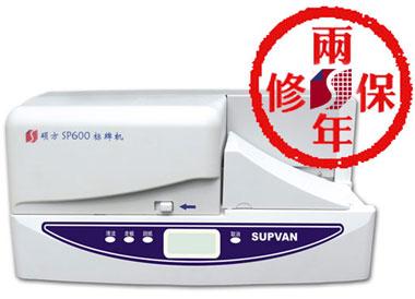 沈阳硕方标牌机SP600,PVC标牌印字机SP600标牌机