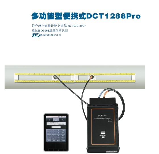 建恒DCT1288便携式超声波流量计厂家优惠现货