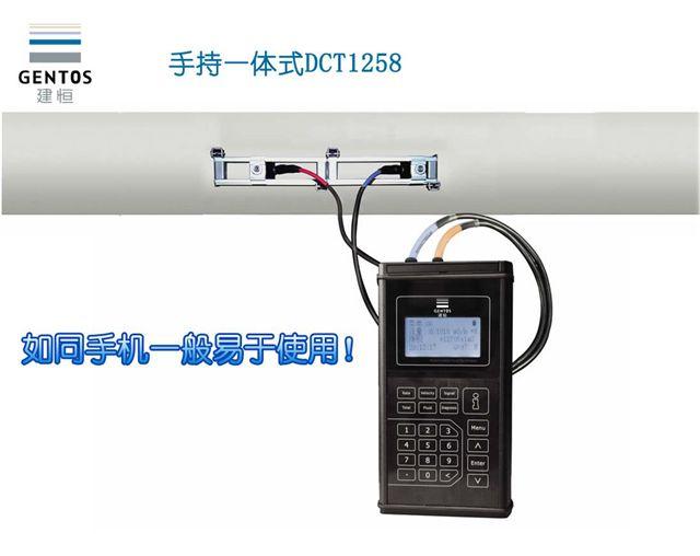 深圳建恒DCT1258手持式流量计
