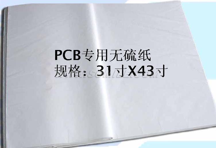 无硫纸(PCB隔纸)