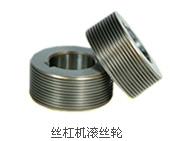 滚丝轮,国产滚丝轮供应,进口TOSG滚丝轮代理,订做滚丝轮