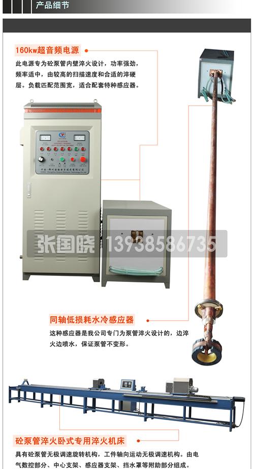 2011砼泵管内壁淬火成套设备