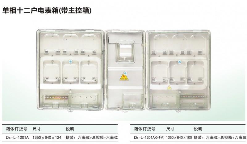 一,产品适用范围及使用条件 de系列电表箱包括单相表箱和三相表箱两