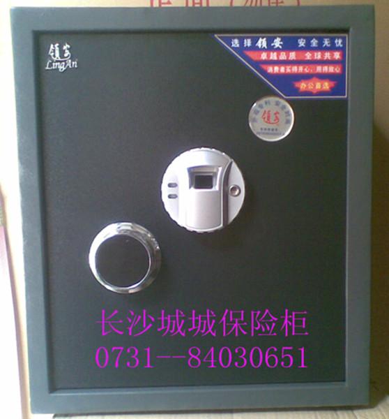 指纹保险柜、家用指纹保险柜、家用保险柜、城城保险柜